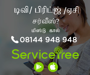 ServiceTree